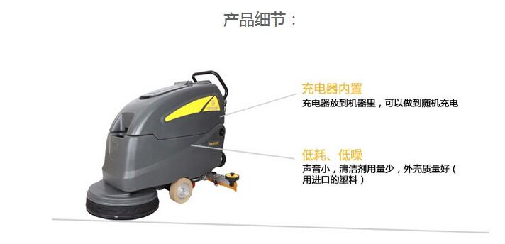 莱索手推式洗地机